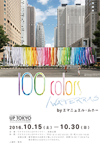 100colors_WATERRAS チラシ