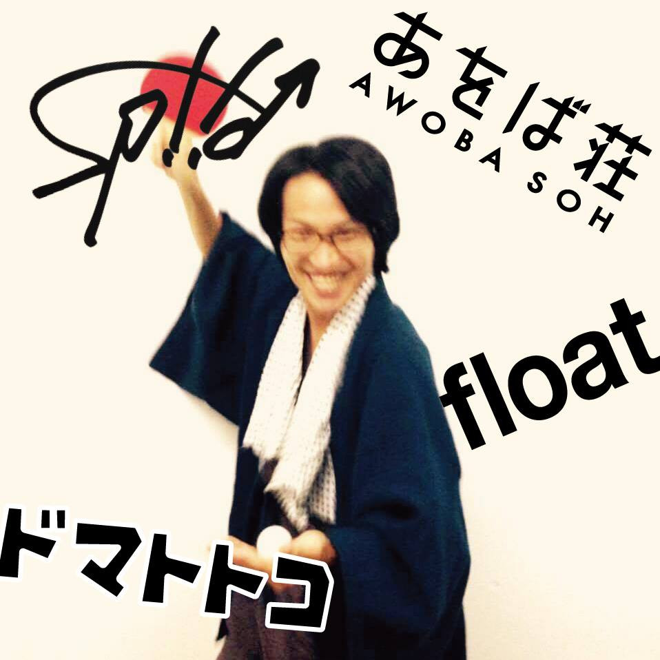 float・あをば荘・ドマトトコ・spiid